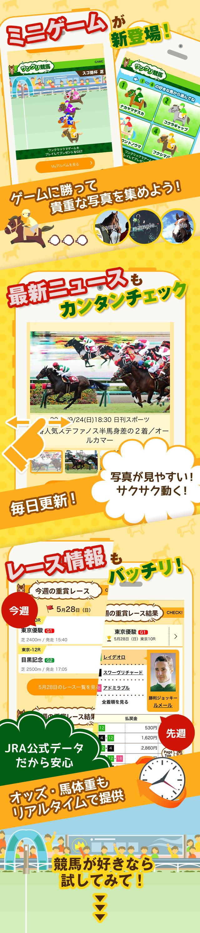JRA-VAN 競馬情報 イメージ画像